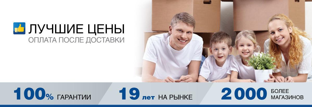 41be5d91c64d6 Мебельный интернет-магазин СТОЛПЛИТ - гипермаркет мебели в Омске, цены
